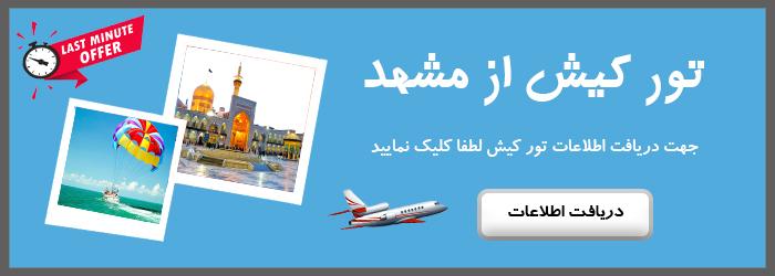 تور لحظه آخری کیش از مشهد - تور لحظه آخری - تور کیش - آفر تور کیش - تور ارزان - بلیت 724 - بلیط724- بلیت724-bilit724