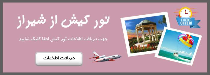 تور لحظه آخری کیش از شیراز - تور لحظه آخری - تور کیش - آفر تور کیش - تور ارزان - بلیت 724 - بلیط724- بلیت724-bilit724 - تور جزیره کیش -